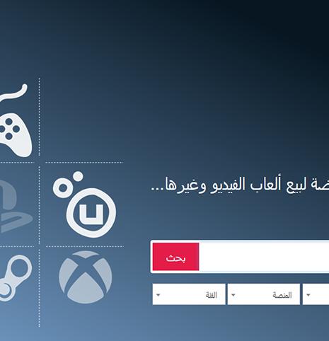 Arab Game